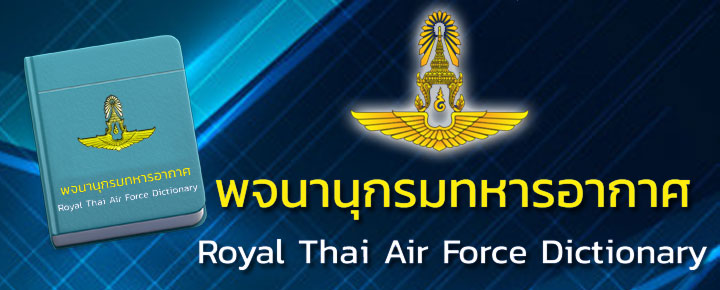 banner RTAF dictionary
